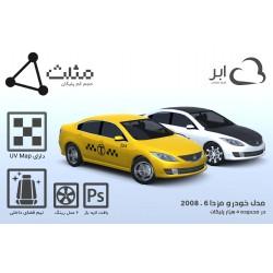 مدل سه بعدی مزدا 6 - 2008