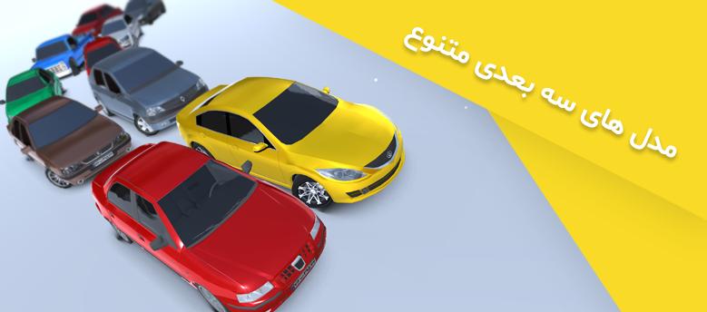 انواع مدل های سه بعدی خودرو